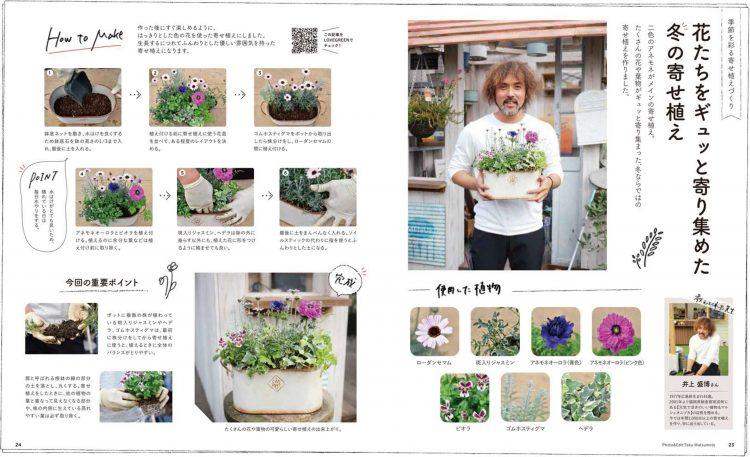 季節を彩る寄せ植え