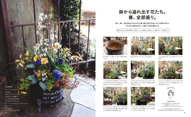 鉢から溢れ出す花たち