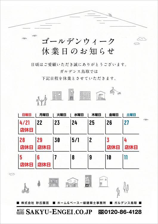 ガルデンス鳥取の休業日