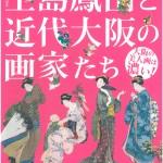 上島鳳山と近代大阪の画家たち