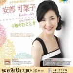 安部可菜子ピアノコンサート